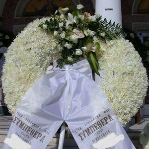 Εικόνα της Στεφάνι Κηδείας 019